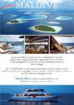 Novità! 24 Feb/4 Mar 2019 Crociera esclusiva alle Maldive!